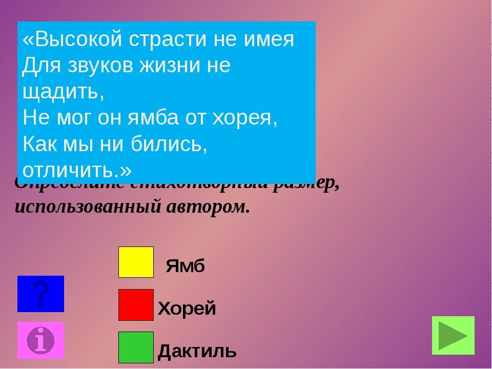 Остап Бендер Андрей Болконский Юрий Ромашов Какому литературному герою прина...