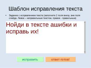 Шаблон исправления текста Задание с исправлением текста (заполните 2 поля вни