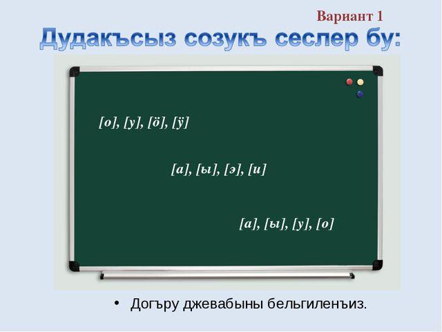 Вариант 1 Догъру джевабыны бельгиленъиз. [а], [ы], [э], [и] [о], [у], [ö], [ÿ...