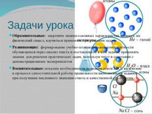 Задачи урока Образовательные: закрепить знания основных характеристик молекул