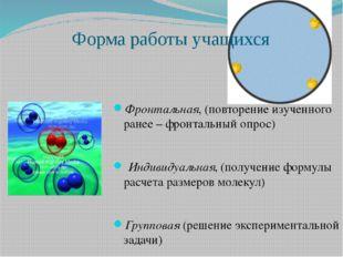 Форма работы учащихся Фронтальная, (повторение изученного ранее – фронтальный