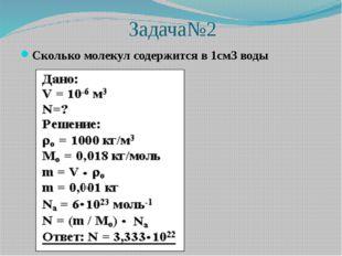 Задача№2 Сколько молекул содержится в 1см3 воды