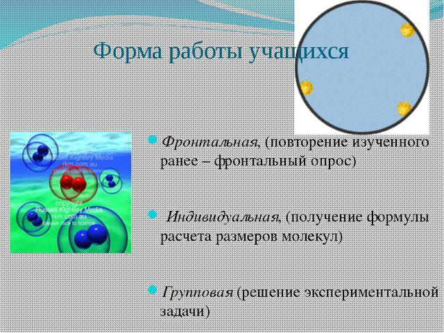 Форма работы учащихся Фронтальная, (повторение изученного ранее – фронтальный...