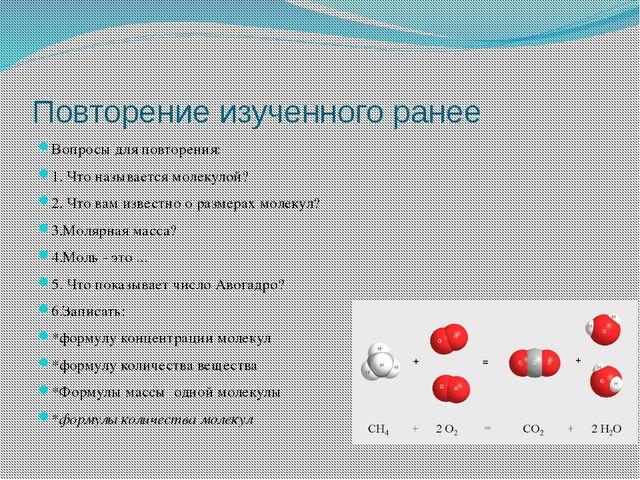 Повторение изученного ранее Вопросы для повторения: 1. Что называется молекул...