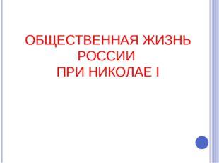 ОБЩЕСТВЕННАЯ ЖИЗНЬ РОССИИ ПРИ НИКОЛАЕ I