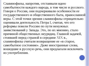 Славянофилы, напротив, отстаивали идею самобытности каждого народа, в том чис