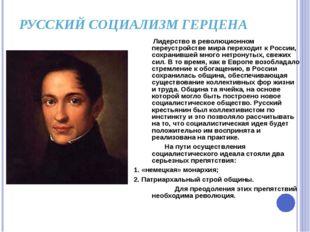 РУССКИЙ СОЦИАЛИЗМ ГЕРЦЕНА  Лидерство в революционном переустройстве мира пер