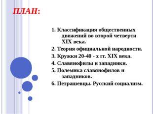 ПЛАН: 1. Классификация общественных движений во второй четверти XIX века. 2.