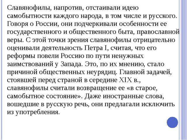 Славянофилы, напротив, отстаивали идею самобытности каждого народа, в том чис...