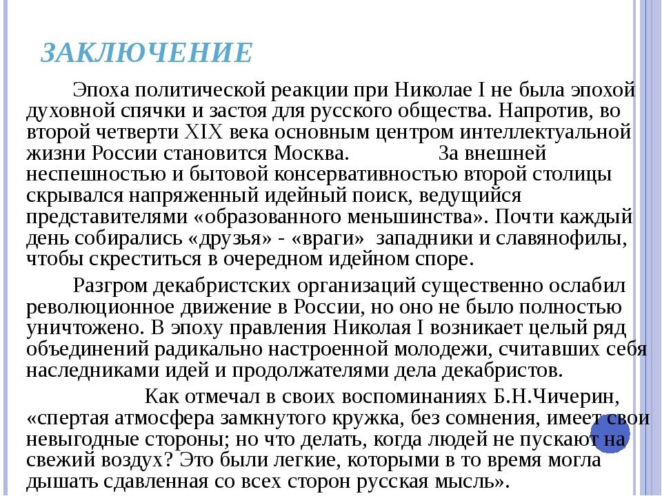 ЗАКЛЮЧЕНИЕ Эпоха политической реакции при Николае I не была эпохой духовной...