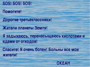 SOS! SOS! SOS! Помогите! Дорогие третьеклассники! Жители планеты Земля! Я зад