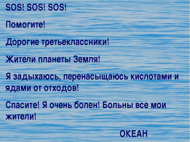SOS! SOS! SOS! Помогите! Дорогие третьеклассники! Жители планеты Земля! Я зад...