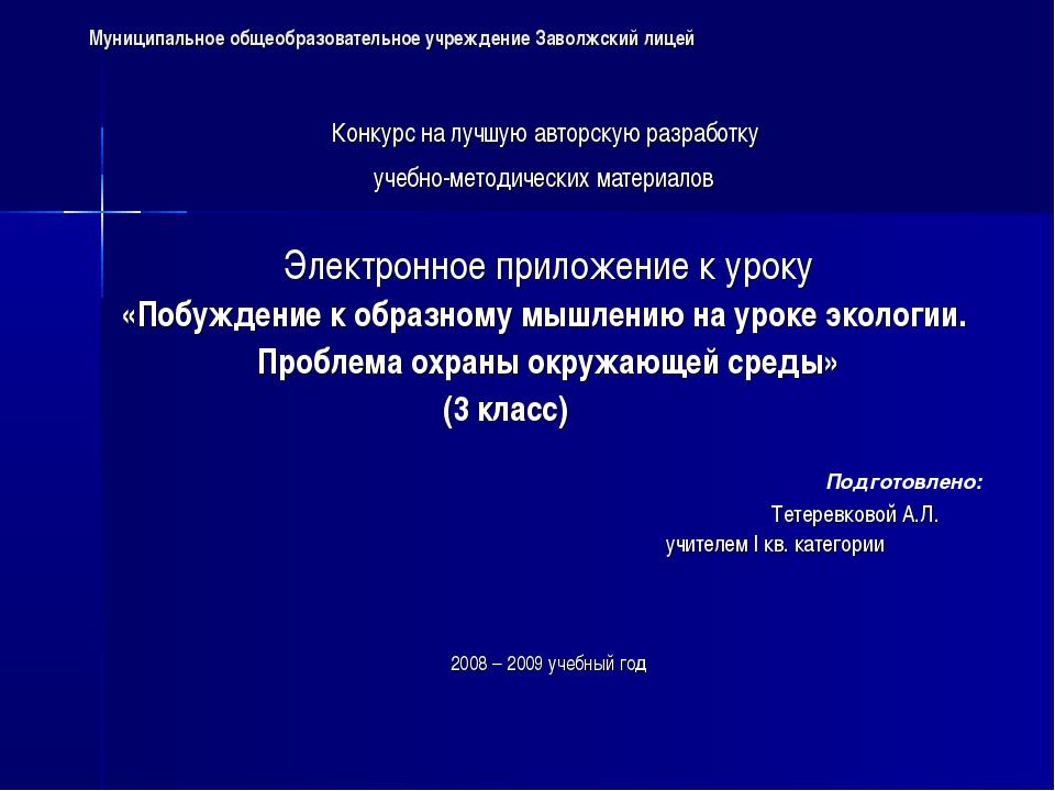 Муниципальное общеобразовательное учреждение Заволжский лицей Конкурс на лучш...