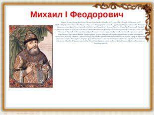 Михаил I Феодорович Царь и Великий Князь всея России Михаил I Феодорович (Мос
