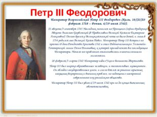 Петр III Феодорович Император Всероссийский Петр III Феодорович (Киль, 10/(21