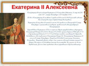 Екатерина II Алексеевна Императрица Всероссийская Екатерина II Алексеевна (Шт