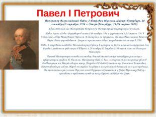 Павел I Петрович Император Всероссийский Павел I Петрович Мученик (Санкт-Пете