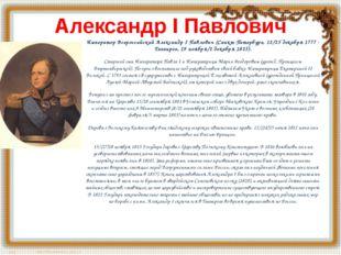 Александр I Павлович Император Всероссийский Александр I Павлович (Санкт-Пете