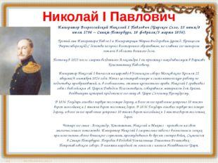 Николай I Павлович Император Всероссийский Николай I Павлович (Царское Село,