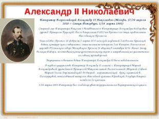 Александр II Николаевич Император Всероссийский Александр II Николаевич (Моск