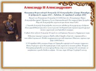 Александр III Александрович Император Всероссийский Александр III Александров