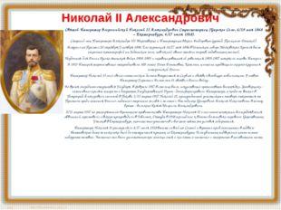 Николай II Александрович Святой Император Всероссийский Николай II Александро