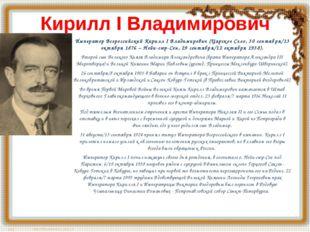Кирилл I Владимирович Император Всероссийский Кирилл I Владимирович (Царское