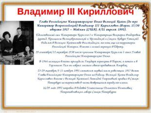 Владимир III Кириллович Глава Российского Императорского Дома Великий Князь (