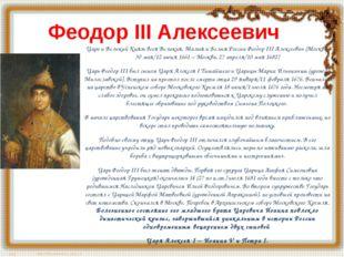 Феодор III Алексеевич Царь и Великий Князь всея Великия, Малыя и Белыя России