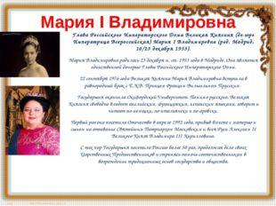 Мария I Владимировна Глава Российского Императорского Дома Великая Княгиня (д