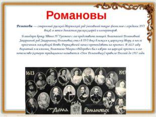 Романовы Романовы— старинный русский дворянский род (носивший такую фамилию