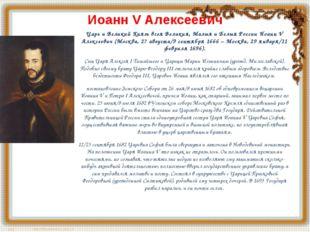 Иоанн V Алексеевич Царь и Великий Князь всея Великия, Малыя и Белыя России Ио