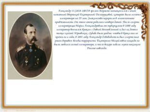 Александр II (1818-1881) в зрелом возрасте познакомился с юной незнатной двор