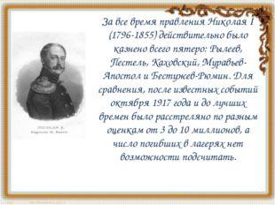 За все время правления Николая I (1796-1855) действительно было казнено всего