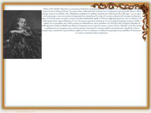 Иоанн (1740-1764) был внучатым племянником бездетной императрицы Анны Иоаннов