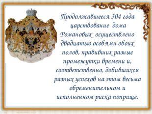 Продолжавшееся 304 года царствование дома Романовых осуществлено двадцатью