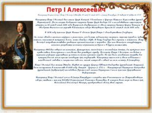 Петр I Алексеевич Император Всероссийский Петр I Великий (Москва, 30 мая/12 и