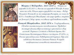 Михаил I Федорович. 1613-1645 г.Избран на царство 21.02.1613 г., венчан на