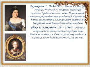 Екатерина I. 1725-1727 г.История эстонской девушки, волею судьбы занявшей ро