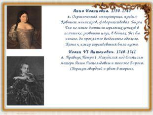 Анна Иоанновна. 1730-1740 г.Ограниченная императрица, правил Кабинет министр