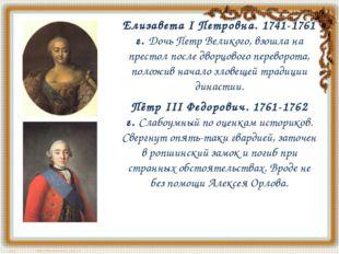 Елизавета I Петровна. 1741-1761 г.Дочь Петр Великого, взошла на престол посл