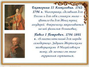 Екатерина II Алексеевна. 1762-1796 г.Иностранка, сделавшая для России и для