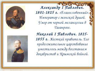 Александр I Павлович. 1801-1825 г.«Благословенный». Император с женской душо