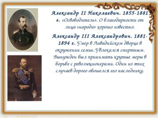Александр II Николаевич. 1855-1881 г.«Освободитель». О благодарности от лица