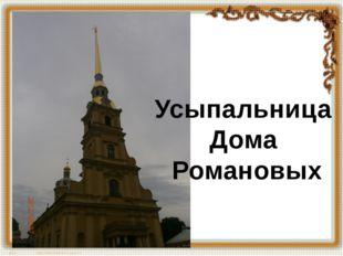 Усыпальница Дома Романовых