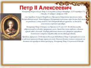 Петр II Алексеевич Император Всероссийский Петр II Алексеевич (Санкт-Петербур