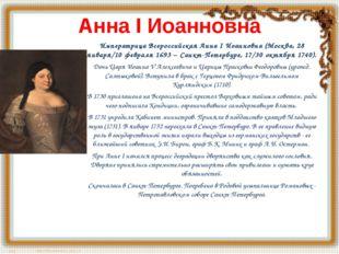 Анна I Иоанновна Императрица Всероссийская Анна I Иоанновна (Москва, 28 январ