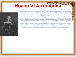 Иоанн VI Антонович Император Всероссийский Иоанн VI Антонович (Санкт-Петербур