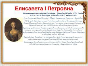 Елисавета I Петровна Императрица Всероссийская Елисавета I Петровна (Москва,
