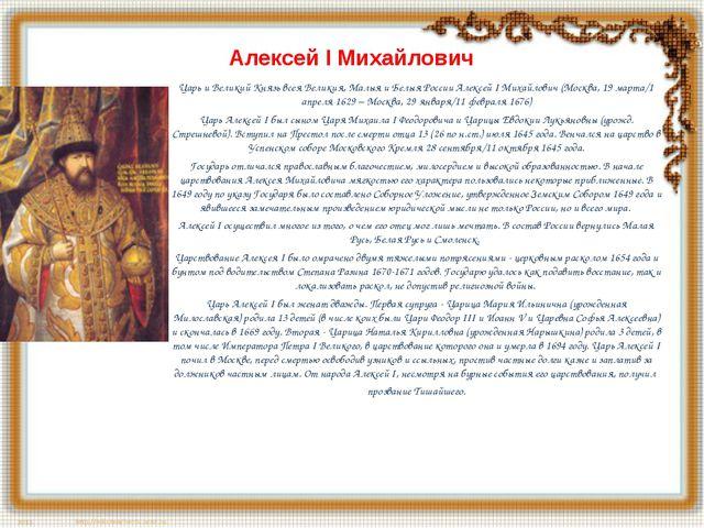 Алексей I Михайлович Царь и Великий Князь всея Великия, Малыя и Белыя России...
